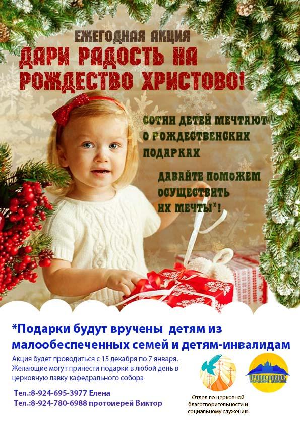 Дари радость на Рождество листовки