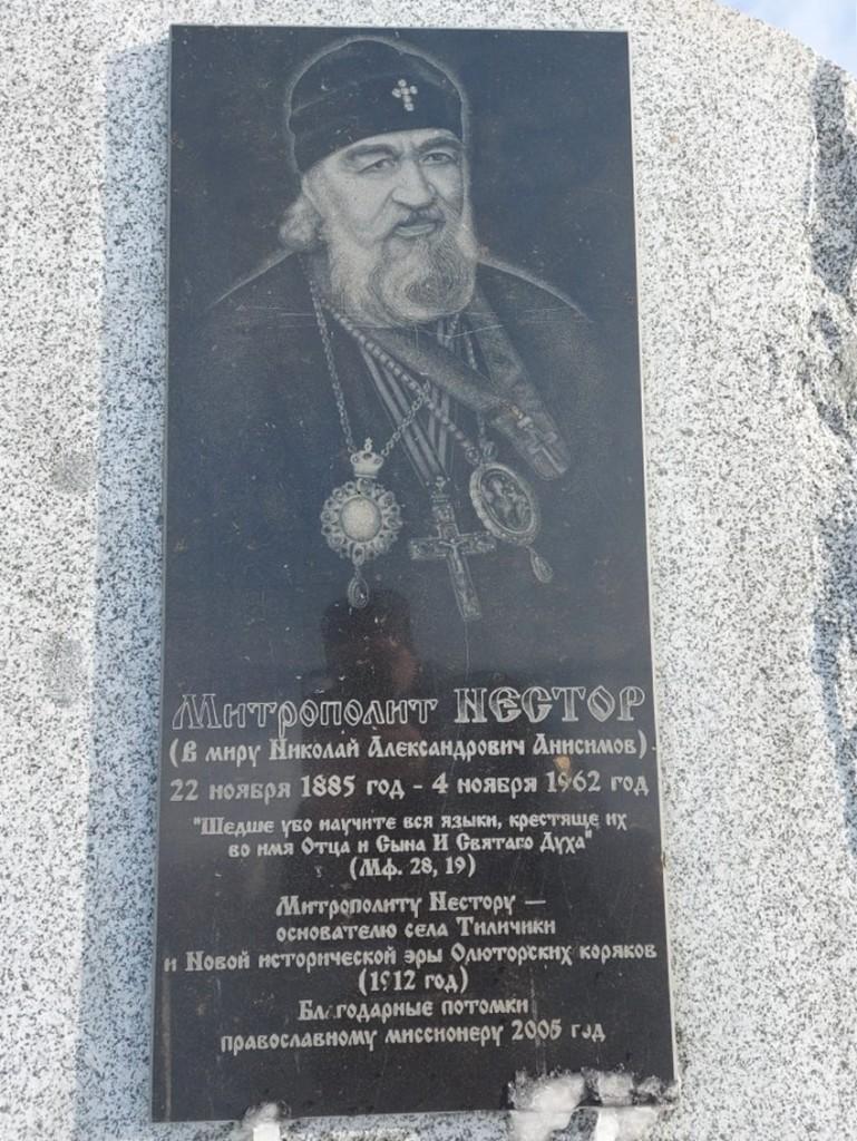 Памятный камень в честь митрополита Нестора (Анисимова), который считается основателем Тиличиков